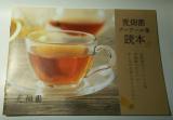 脂肪抑制パワーの 純国産プーアール茶の画像(1枚目)