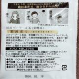 「荒畑園さんのプーアール茶で痩せ!」の画像(2枚目)