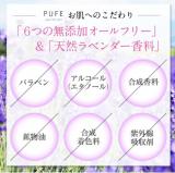 無添加化粧品のPUFE(ピュフェ)の画像(7枚目)