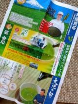 「荒畑園の自慢の上級深むし茶3煎」の画像(2枚目)