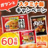 【テーブルマーク】ガツンとスタミナ飯キャンペーンの画像(1枚目)