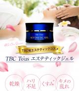 TBC To'us  エステティックジェル③の画像(7枚目)