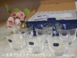 *涼しさを感じるボヘミアガラスの茶器~冷茶グラス デザートカップモール*の画像(1枚目)