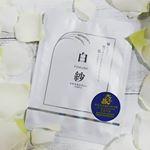 本格米麹甘酒配合フェイスマスク白紗モニターさせて頂きました😆*「飲む点滴」と呼ばれている日本が誇るスーパーフード「甘酒」をそのまま配合してあるこの白紗フェイスマスク😆❤️健康効果・ビタ…のInstagram画像