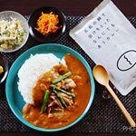長崎県五島『ごと』さんの『五島の鯛で出汁をとった なんにでもあうカレー』モニターでいただきました!.同封の食べ方案内のパンフレットに書いてあったように、晩ごはんの残りのチキンや…のInstagram画像