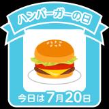 「ハンバーガーの日」の画像(1枚目)