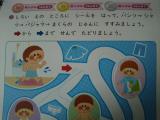 「『 おうちレッスン!』2歳~の楽しい学習」の画像(6枚目)