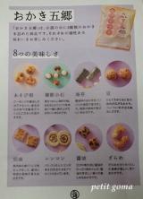 ●モニプラ●おしゃれな手土産に♪ 植垣米菓の「おかき五郷」の画像(4枚目)