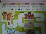 「『 おうちレッスン!』2歳~の楽しい学習」の画像(7枚目)