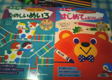 「『 おうちレッスン!』2歳~の楽しい学習」の画像(2枚目)