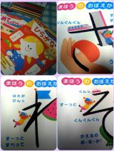 「『 おうちレッスン!』2歳~の楽しい学習」の画像(10枚目)