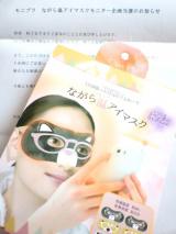HOTな柴犬アイマスク☆の画像(1枚目)