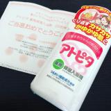 薬用保湿入浴剤の「アトピタ」に挑戦中!!!の画像(1枚目)
