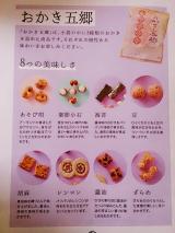 「創業明治40年植垣米菓の「おかき五郷」」の画像(4枚目)