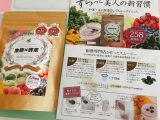健康ビジネスインフォ「生麹×酵素スムージー「詩慕」」の画像(8枚目)