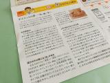 健康ビジネスインフォ「生麹×酵素スムージー「詩慕」」の画像(5枚目)