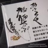 「開運祈願☆伝説の福猫 #あさくさ福猫太郎#豆お守り」の画像(2枚目)