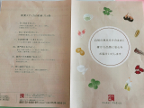 健康ビジネスインフォ「生麹×酵素スムージー「詩慕」」の画像(2枚目)