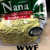 口コミ記事「Moppy&Nana【オリジナル総合栄養食Nana】☆」の画像