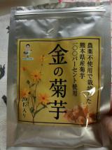 『金の菊芋』を試してみました。の画像(1枚目)