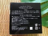 無重力ファンデ☆レイチェルワイン ミネラルファンデーションの画像(7枚目)