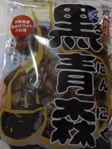 熟成黒にんにく「黒青森」200gの画像(2枚目)