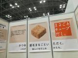 ウェルネスフードジャパン  。。まるごとキューブだしの画像(2枚目)