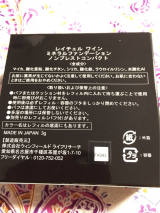 ★☆レイチェルワイン ミネラルファンデーション☆★の画像(2枚目)
