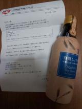 正田醤油の有機しょうゆをお試ししました。の画像(1枚目)