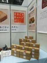 ウェルネスフードジャパン  。。まるごとキューブだしの画像(4枚目)