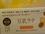 「体にとってもやさしくって おいしいぃ マクロビオティッククッキー」の画像(5枚目)