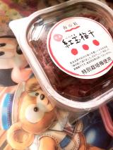 伊豆大島の美味しいお塩で作った梅干し♪で おにぎりー!!!の画像(1枚目)