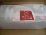 「ウエルネスフードジャパン」に行ってきました!の画像(6枚目)