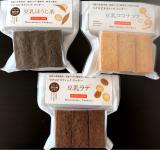 「豆乳ラテ、ほうじ茶、ココナッツのマクロビオティッククッキー」の画像(2枚目)