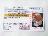「あさくさ福猫太郎 開運福猫豆お守り」の画像(3枚目)