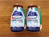 「コクがあって美味しい!その名も『コクっとミルク』ほうじ茶ラテ・カフェラテ・北海道4.0牛乳。」の画像(7枚目)
