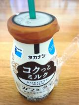 「コクがあって美味しい!その名も『コクっとミルク』ほうじ茶ラテ・カフェラテ・北海道4.0牛乳。」の画像(9枚目)