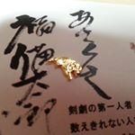 可愛い#猫 の#豆お守り をいただきました#幸福 を運んでくれる猫ちゃんだとか!? #あさくさ福猫太郎 #招き猫 #開運グッズ #幸せ #お守り #monipla #hokushin_fanのInstagram画像