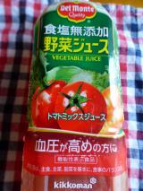 「【コストコレシピ】絶品チキンライス!余りチキンと米をトマトジュースで炊くだけ!」の画像(4枚目)
