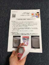 洗濯爽Agキラリ☆モニター☆の画像(3枚目)