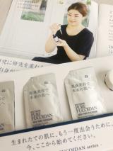 高橋ミカさんプロデュースの化粧品 ニューピュア フコイダンの画像(1枚目)
