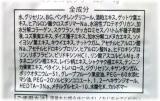 低刺激と時短スキンケアコスメ『PUFE』サンプル3点セットの画像(15枚目)