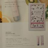 【モニター】無添加化粧品のPUFEの画像(5枚目)
