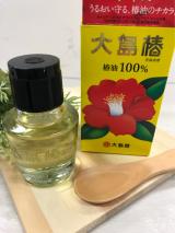 「大島椿株式会社「大島椿 ツバキ油」 」の画像(8枚目)