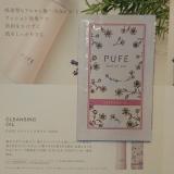 【モニター】無添加化粧品のPUFEの画像(3枚目)