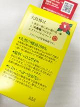 「大島椿株式会社「大島椿 ツバキ油」 」の画像(3枚目)