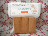 身体にやさしくて美味しい☆ビオクラのマクロビクッキー3種食べ比べ☆の画像(3枚目)
