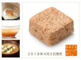 """純粋な美味しさ""""まるごとキューブだし(R)""""の画像(2枚目)"""