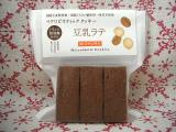 身体にやさしくて美味しい☆ビオクラのマクロビクッキー3種食べ比べ☆の画像(2枚目)