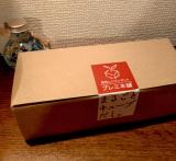日本初のキューブ出汁を体験。の画像(1枚目)